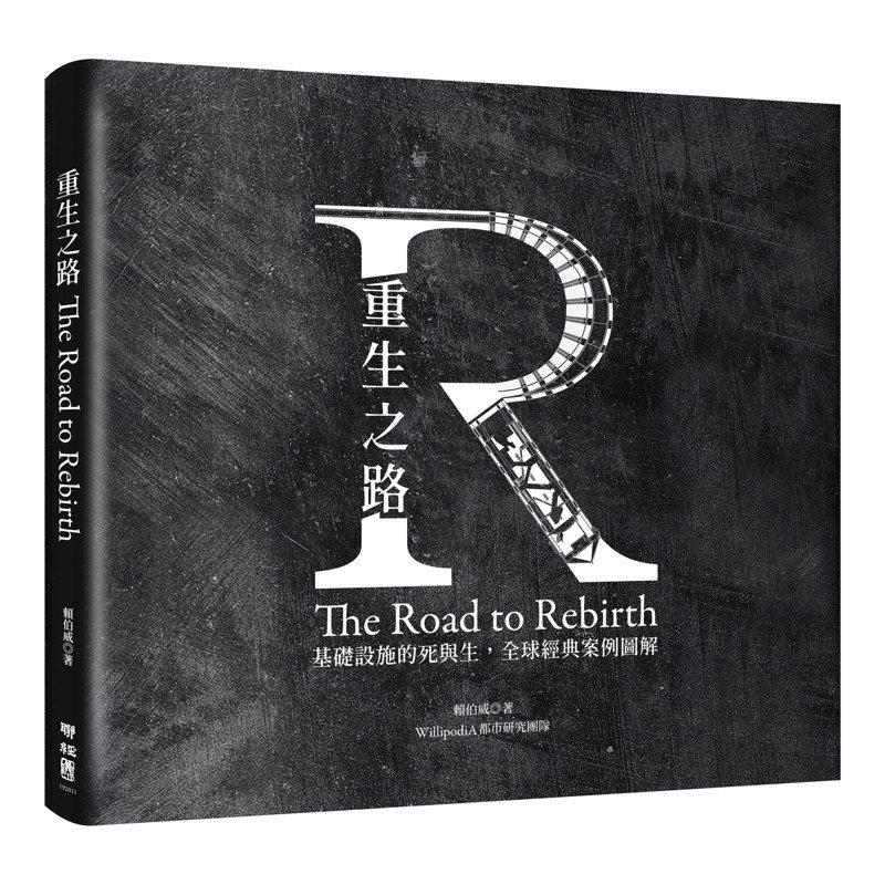 書名:《重生之路:基礎設施的死與生,全球經典案例圖解》 作者:賴伯威  出版社:聯經出版  出版時間:2020年11月5日