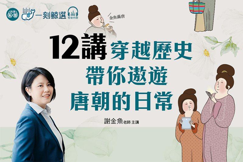 金魚滿唐:大唐人文歷史12講(圖/一刻鯨選提供)
