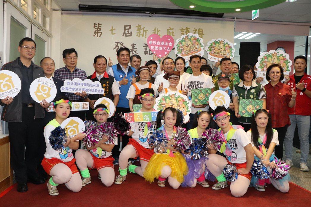 新北市府今舉辦「新北庇護禮發表記者會」。記者吳亮賢/攝影