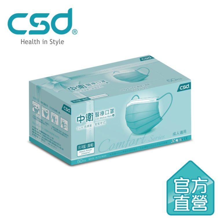 今天(11月3日)下午3點博客來將限量開賣中衛醫療口罩50片盒裝-月河藍(晨曦)...