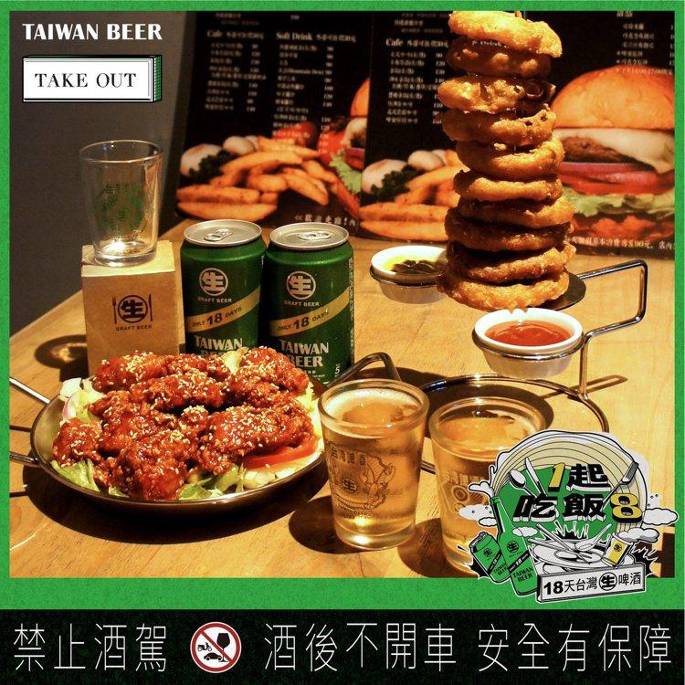 台灣啤酒與美式漢堡餐廳TakeOut Burger&Cafe合作,凡購買包含18...