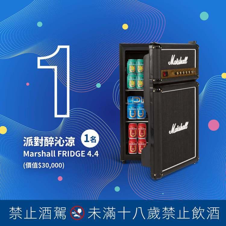 柏克金啤酒在11月舉辦、以「派對」之名的抽獎最大獎為Marshall黑色超酷冰箱...