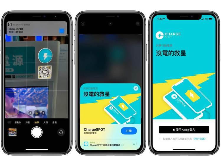 ChargeSPOT共享行動電源服務也是首波支援輕巧App的品牌。記者黃筱晴/攝...