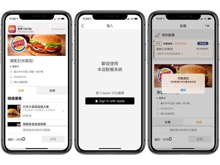 透過漢堡王支援的輕巧App功能,不需另外下載完整App,即可流暢完成點餐。記者黃...