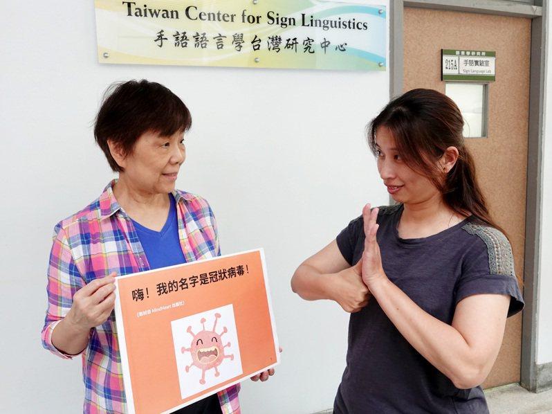 中正手語語言學台灣研究中心主任蔡素娟(左)與團隊將英文故事書翻譯成中文文本,錄製影片,用手語說故事,讓台灣的聽損兒童認識新冠病毒。圖/國立中正大學提供