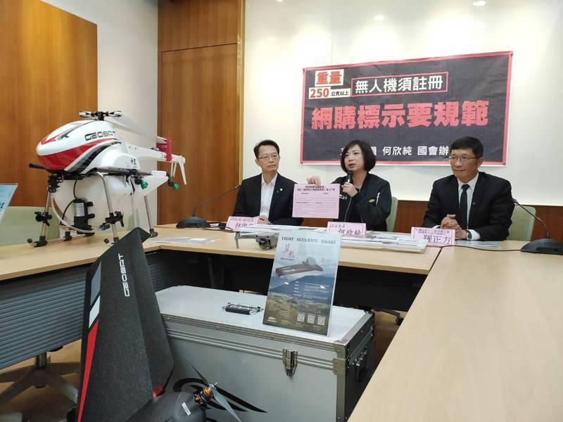 民進黨立委何欣純(中)今天舉行記者會,表示將提修法,遙控無人機的販賣網頁也要標註需要註冊的說明。記者徐偉真/攝影