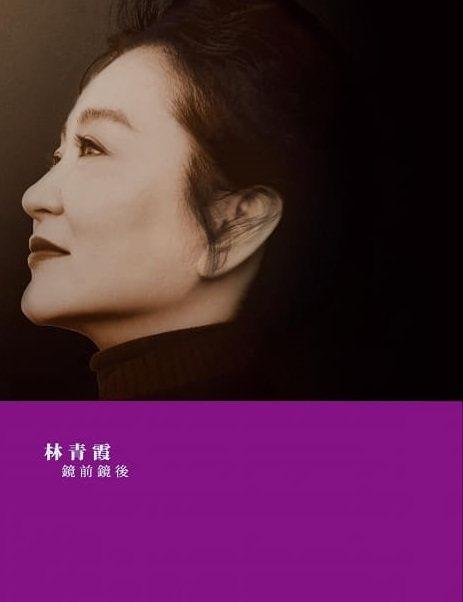 林青霞生日推出新書。圖/摘自books
