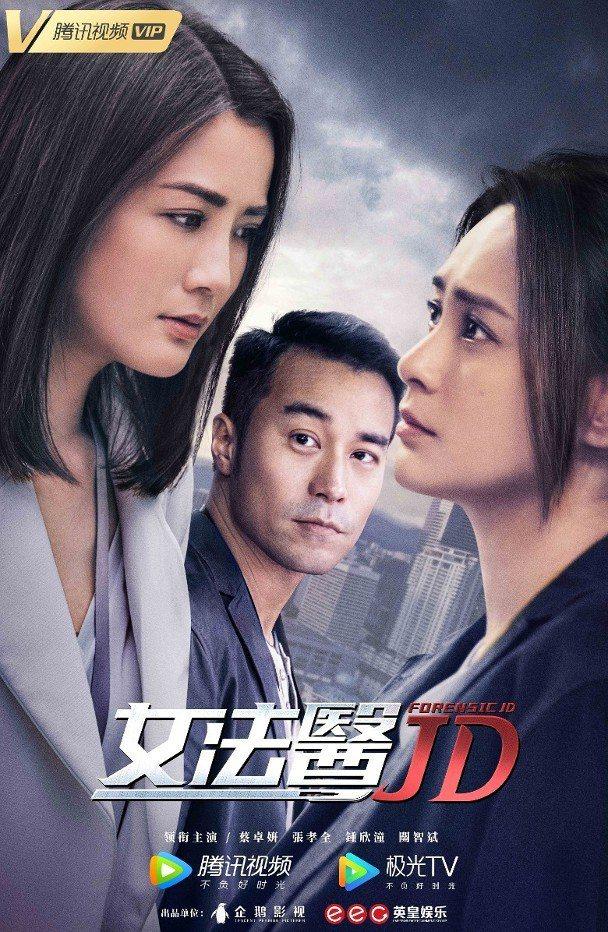阿嬌將與張孝全在香港合作新劇「女法醫JD」,好友蔡卓妍也有演出。圖/摘自微博
