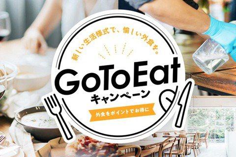 「Go to Eat」是日本政府推出的兩項金援補助方案之一。 圖/摘自官網