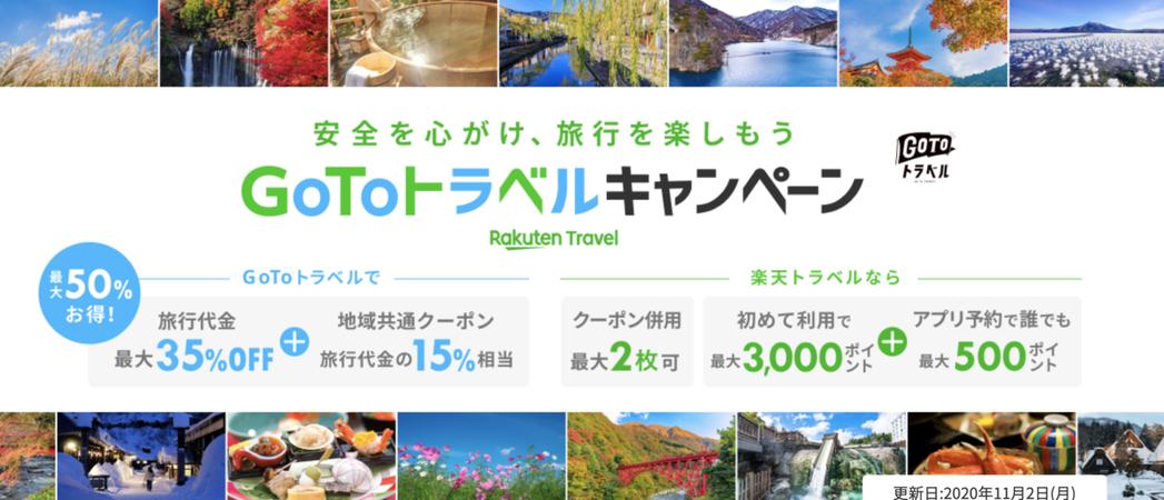 「Go to Travel」鼓勵大家出門旅行消費,給予住宿或套裝行程支出總額中的...