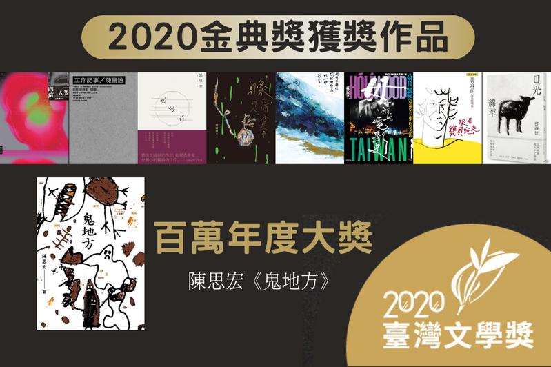 2020本屆金典獎獲獎名單揭曉!(組圖/讀.書.人編輯部)