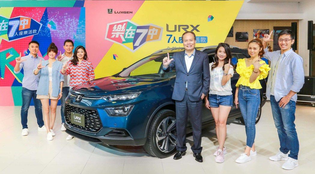 LUXGEN推出品牌集大成之作URX七人座樂活款,兼具七人、樂活與福祉等特色一車...