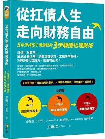《從扛債人生走向財務自由:5年清掉5千萬債務的3步驟優化理財術》 圖/方智出版
