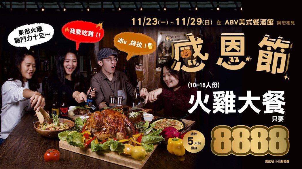 今晚我想來點~真正的ABV感恩節火雞大餐! ABV/提供