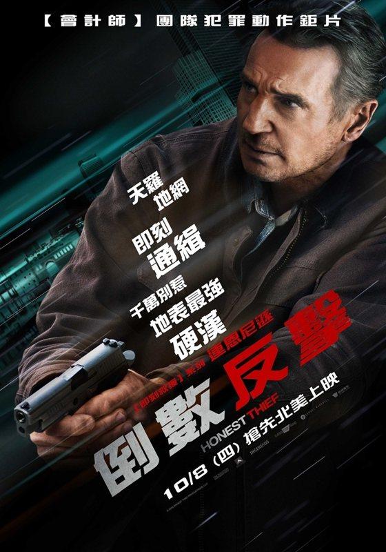 《倒數反擊》中文海報,10月8日上映