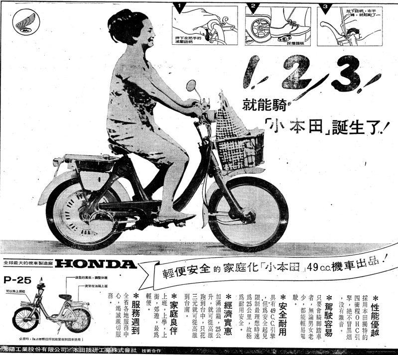 機車最早是從腳踏車改良而來,因此早期機車廣告標榜「會騎腳踏車就會騎機車」。《聯合報》,1967年2月28日,第1版廣告(圖/聯合報系新聞資料庫照片)