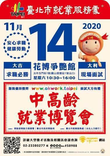 北市就服處將於11月14日(六)在圓山花博爭艷館舉辦「中高齡就業博覽會」,鼓勵企...