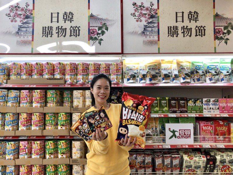愛買量販即日起至11月17日止,日韓購物節600項日韓商品最低4.8折起。圖/愛買量販提供