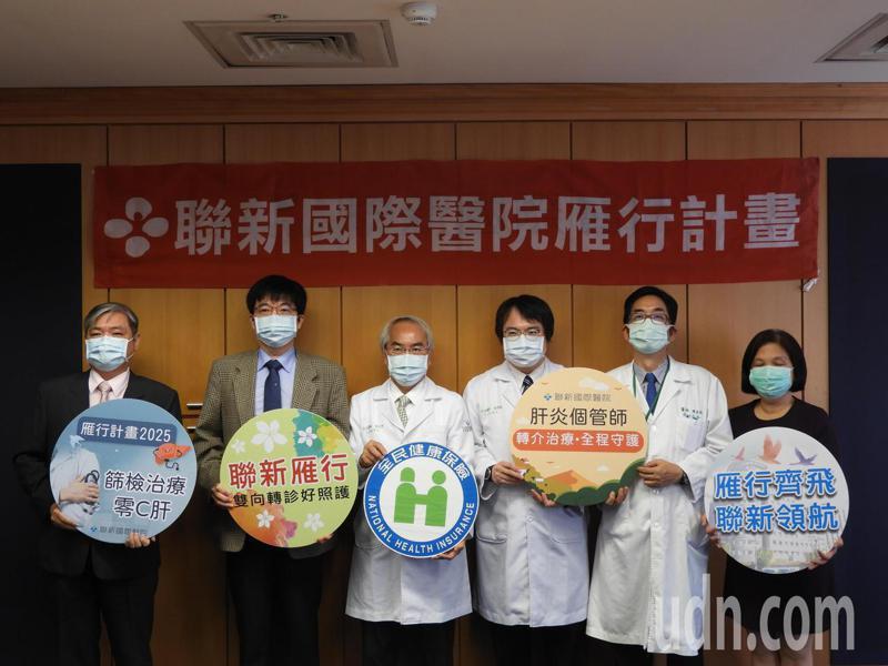 聯新國際醫院配合健保署北區業務組推動「雁行專案計畫」,幫助民眾獲得最完善的C肝防治。記者高宇震/攝影