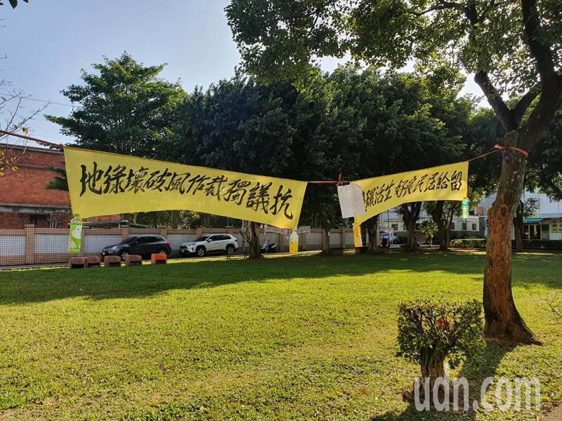 八德區瑞泰非營利幼兒園將動工,但當地里民抱怨要動工沒通知,掛上布條抗議。記者陳夢茹/攝影