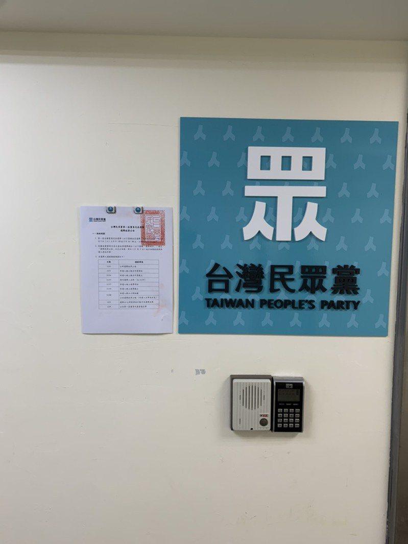 民眾黨正式貼出第一屆黨員代表選舉投票選舉公告。圖/民眾黨提供