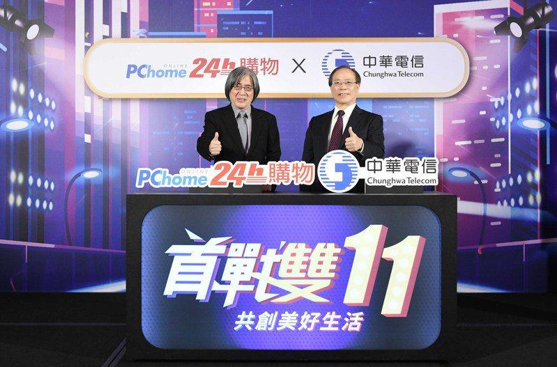 PChome網路家庭董事長詹宏志(圖左)、中華電信董事長謝繼茂宣布PChome 24h購物、中華電信攜手首戰雙11,祭出11大利多優惠。圖/PChome 24h購物提供