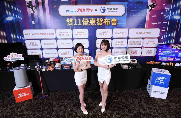 中華電信與PChome 24h購物聯手祭出11項優惠。圖/中華電信提供