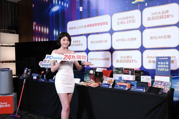 PChome 24h購物公布年度必買話題商品TOP 10,前3名依序為任天堂Sw...