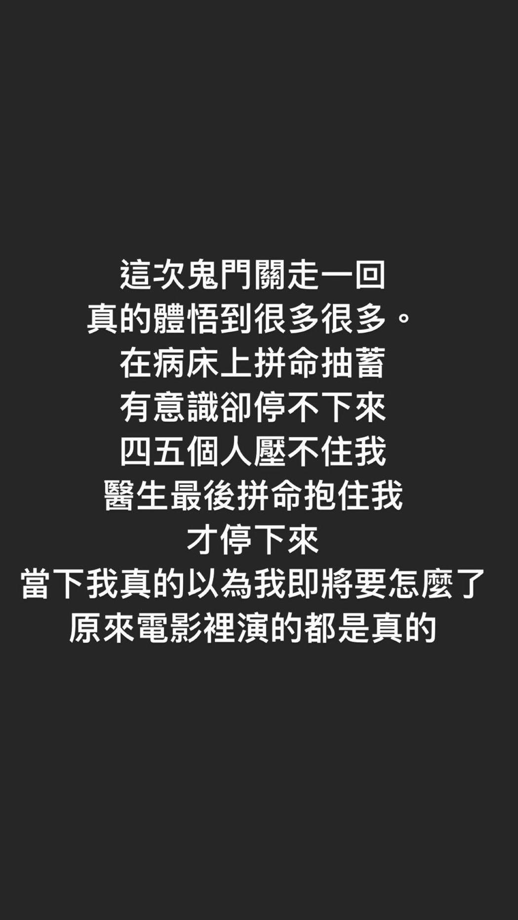 孫生吐露身體健康狀況。 圖/擷自孫生IG