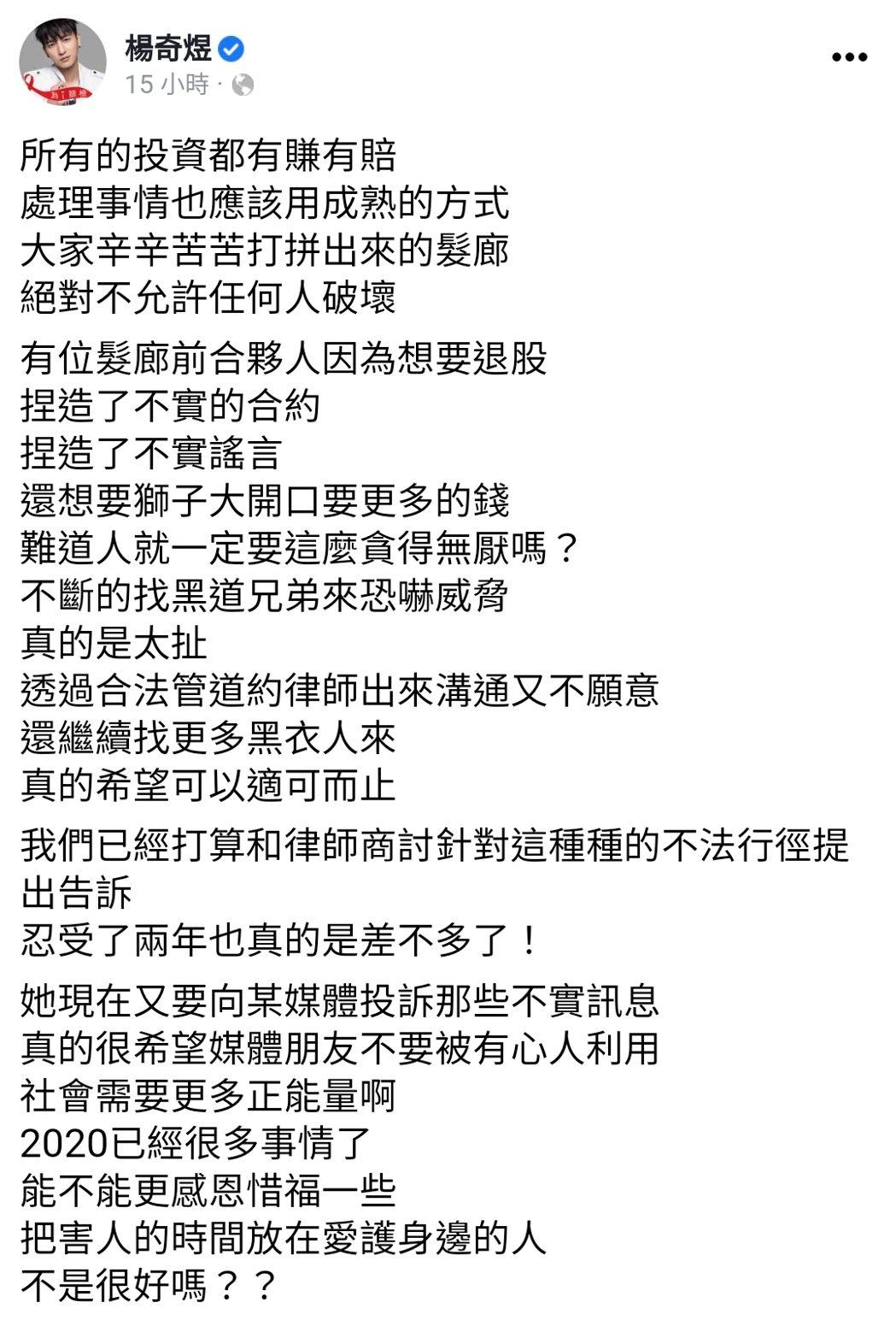 小煜自曝與髮廊合夥人的糾紛。 圖/擷自楊奇煜臉書