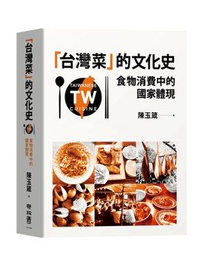 .書名:台灣菜 的文化史:食物消費中的國家體現.作者:陳玉箴 .出版社:...