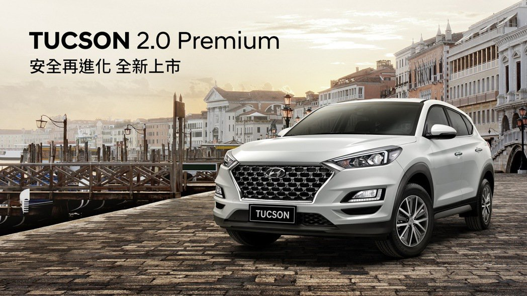 HYUNDAI總經銷南陽實業針對2.0升車款新增Premium豪華型,不以2.0...