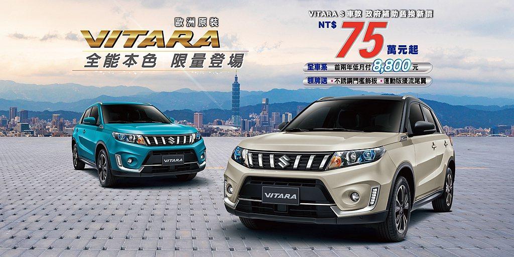 Suzuki Vitara推出三重優惠回饋每位支持Vitara的車主!Vitar...