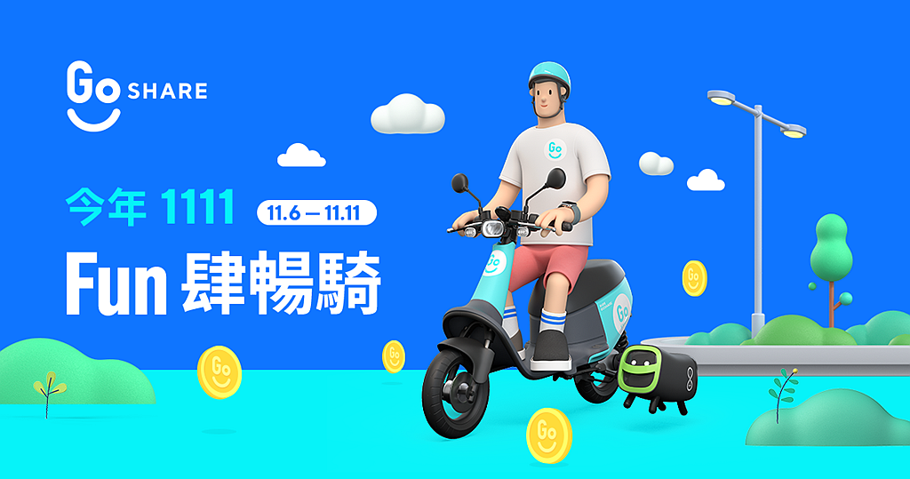 還有GoShare也獻上雙11「Fun 肆暢騎」系列狂歡,四大主題好康與豐厚獎勵...