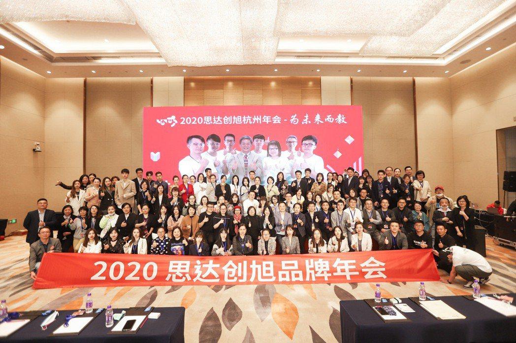 大陸各分校代表從四面八方聚集到杭州年會,踴躍的出席也說明思達創旭佈局及拓展的豐碩...