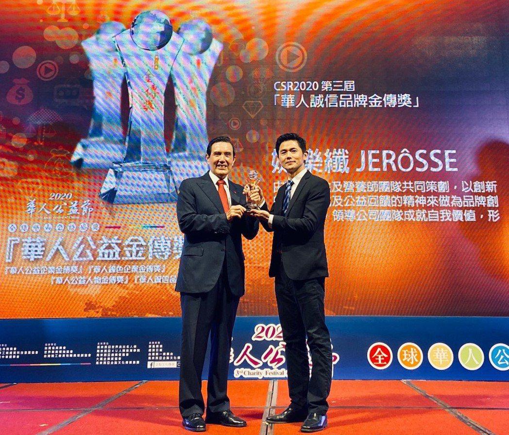第3屆華人公益金傳獎頒獎典禮於11月4日舉行,前總統馬英九(左一)親自為「婕樂纖...