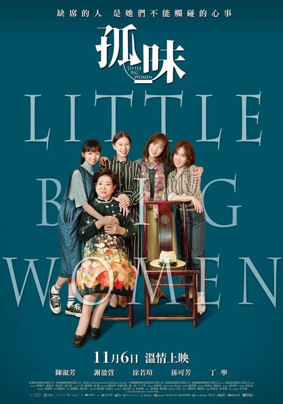 《孤味》中文海報,11月6日上映