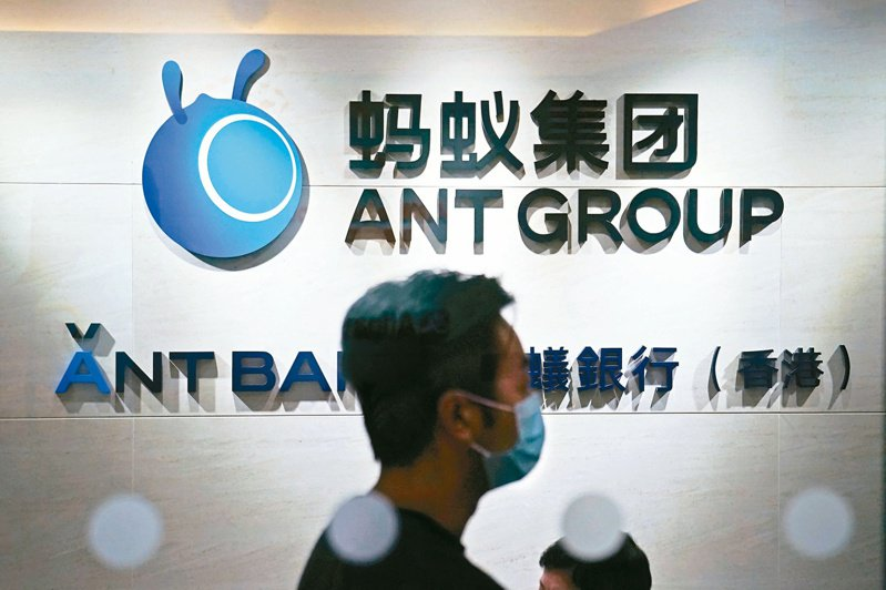 螞蟻集團上市計畫受阻,在大陸科技金融圈投下震撼彈,集團估計,重新上市要等半年,衝擊阿里巴巴股價重挫。(美聯社)