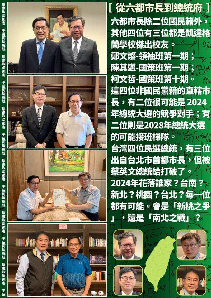 前總統陳水扁今天在臉書預測,目前6都市長中,可能4位會分別參選2024年和2028年總統大選。圖/翻攝臉書「YonGe Chen(陳水扁)」