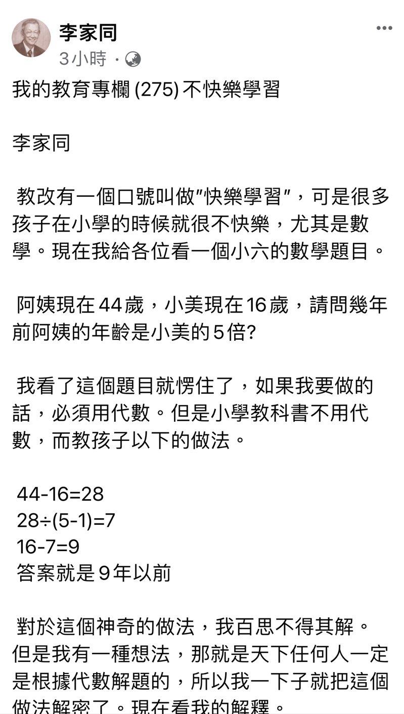 李家同今天在臉書上談數學無法讓孩子快樂學習。圖/擷自臉書