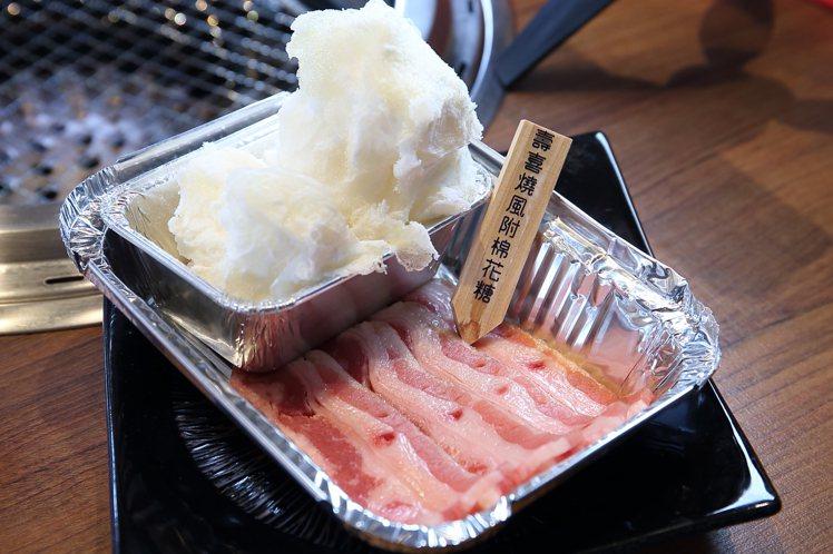 搭配棉花糖的五花牛,可以直接於烤爐上涮煮。記者陳睿中/攝影