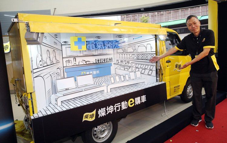 全新型態「燦坤行動E購車」即刻上路,提供消費者到府修繕、運送、安裝服務。記者曾吉...