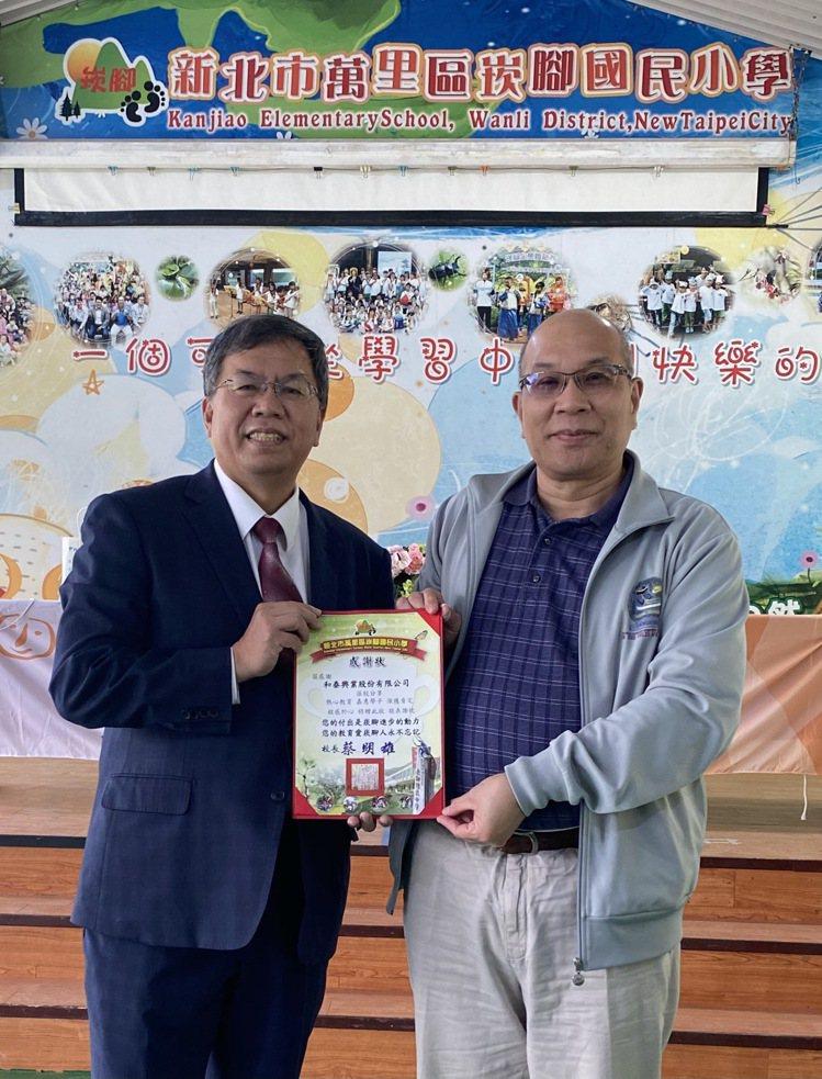 崁腳國小蔡明雄校長(右)贈送和泰興業總經理林鴻志(左)感謝狀。圖/和泰興業提供