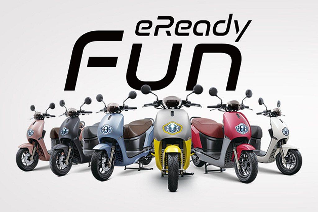 全新智慧雙輪電動車品牌台鈴eReady以不同姿態登場台灣各大指標性活動。 圖/e...