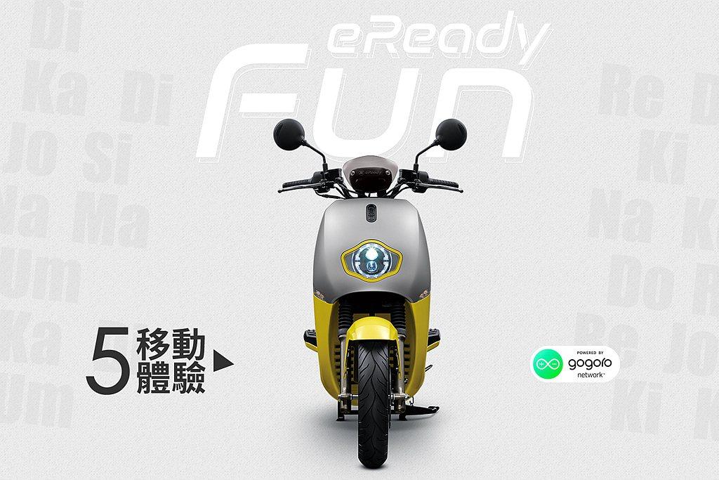 台鈴eReady參與由國際策展團隊打造的「500趴」混搭市集,將於11月7日於1...