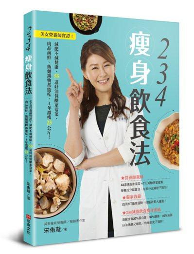《234瘦身飲食法》 圖/布克文化提供