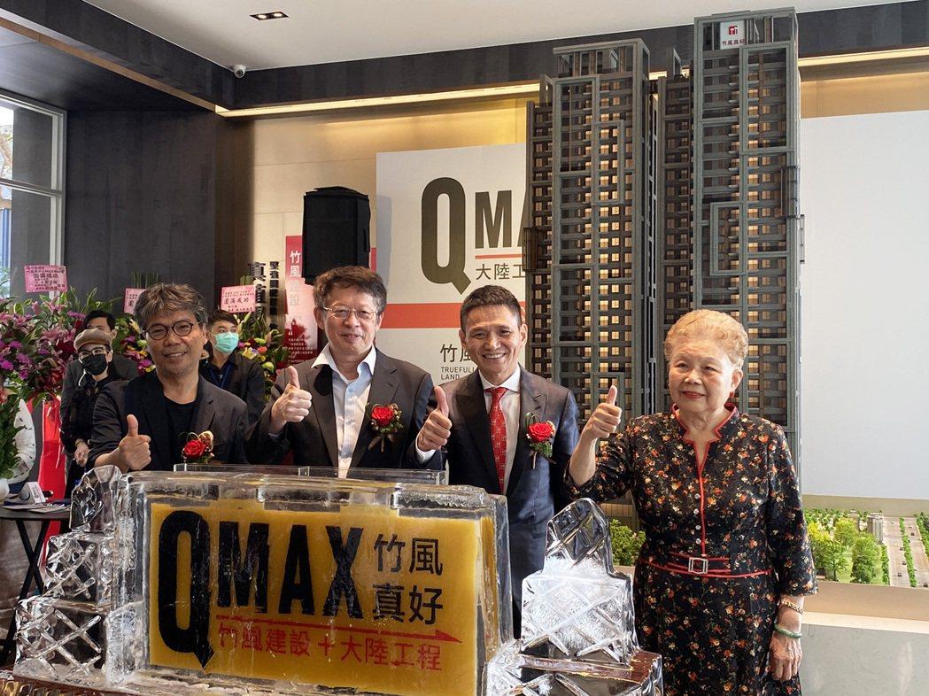 竹風攜手大陸工程,推案竹北指標建案「竹風真好QMAX」。