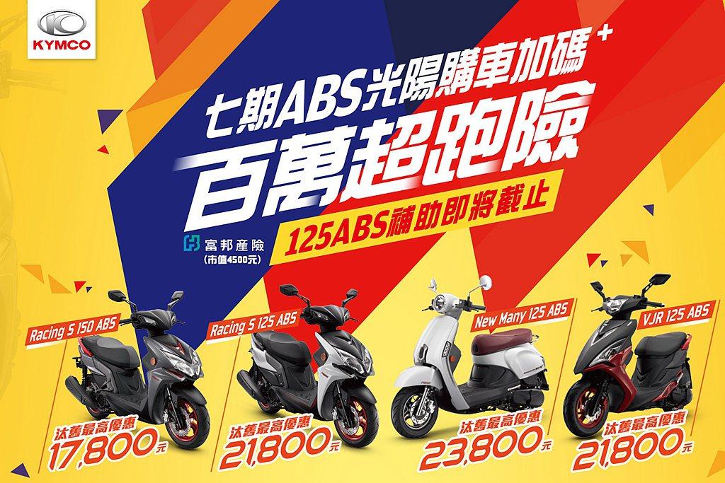 七期ABS車款大幅成長,KYMCO加碼優惠ABS暢銷車系。 圖/KYMCO提供