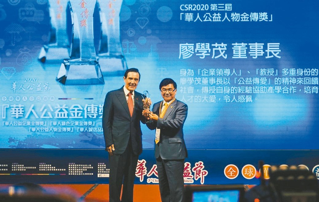 連續3屆榮獲「華人公益金傳獎」肯定,前總統馬英九將獎座授予富士達保險經紀人董事長...