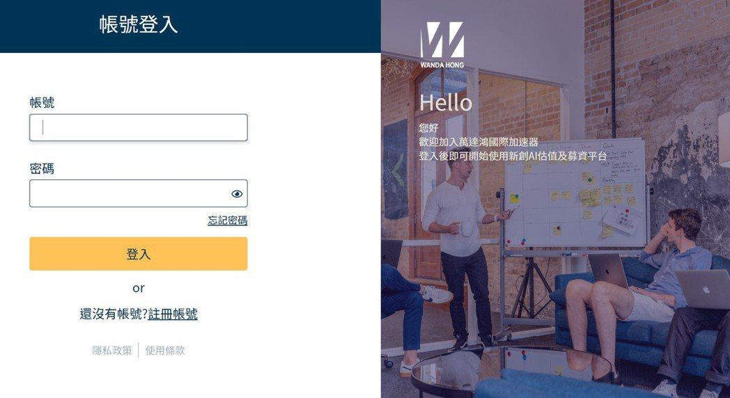 台灣首個AI估值暨區塊鏈募資媒合系統正式上線。 萬達鴻國際/提供